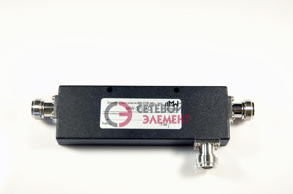 Делитель мощности с затуханием 5дБ - 800-2700 МГц - MediaWave MW-SPL-5D