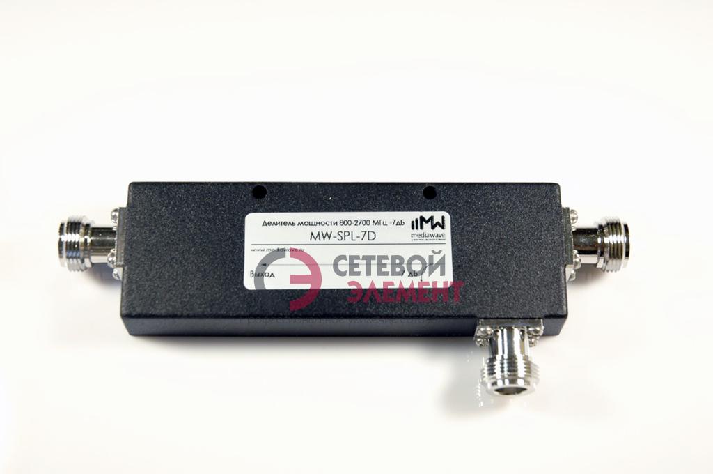 Делитель мощности с затуханием 7дБ - 800-2700 МГц - MediaWave MW-SPL-7D