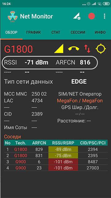 Как измерить сигнал GSM 1800