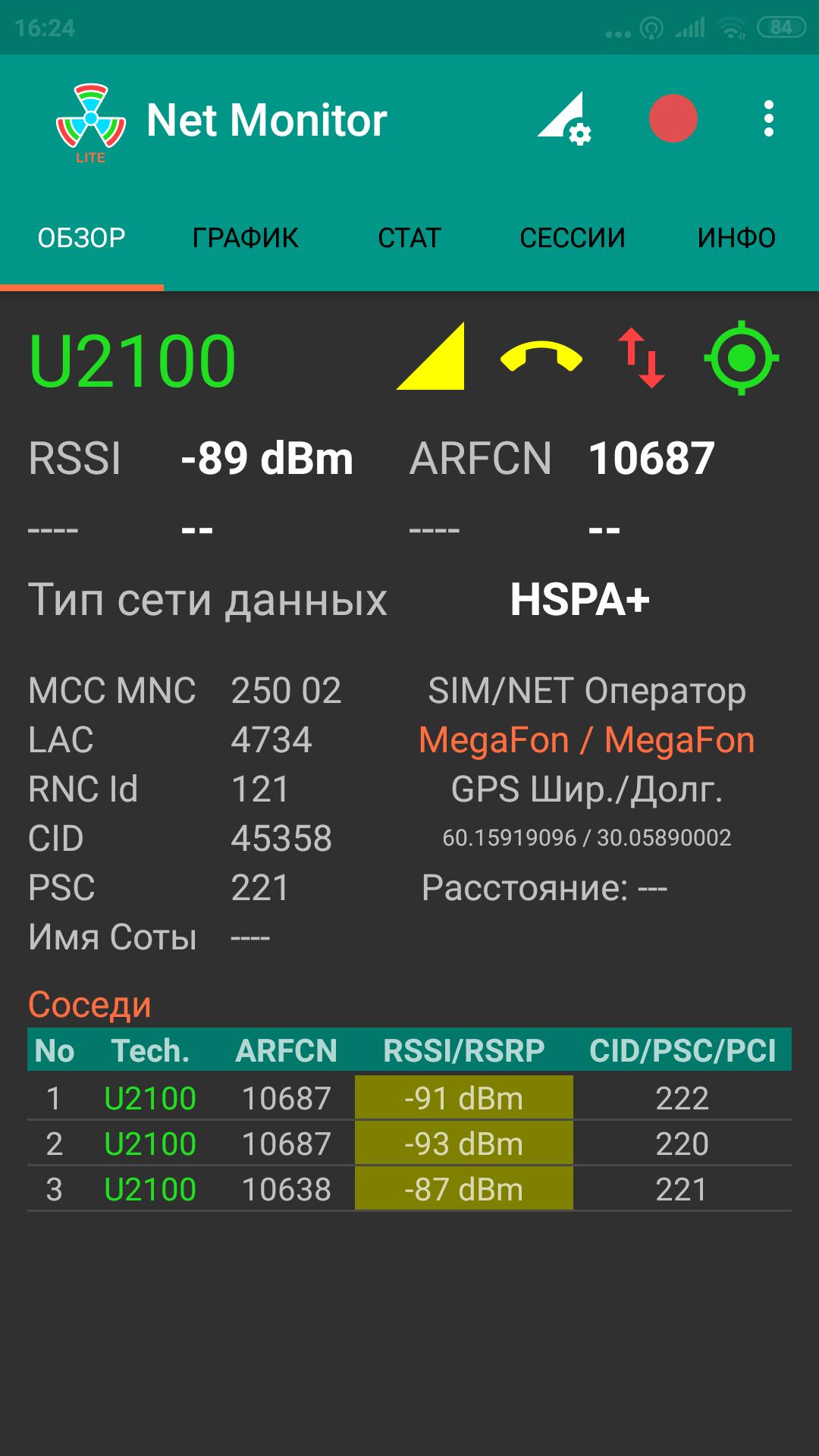 Как измерить сигнал 3G 2100