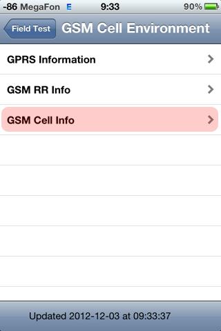 Инженерное меню уровень сигнала iphone