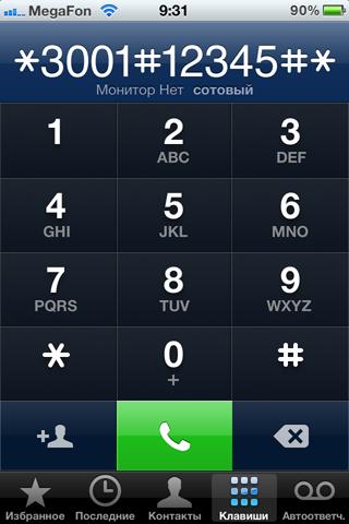 Измерение сотового сигнала на iphone